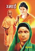 free ebooks download pdf marathi